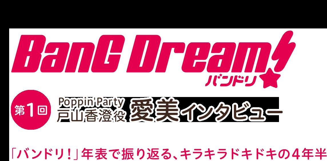 「BanG Dream!」特集 第1回 愛美(Poppin'Party 戸山香澄役)インタビュー|「バンドリ!」年表で振り返る、キラキラドキドキの4年半