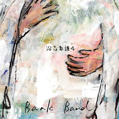 Bank Band「沿志奏逢 4」