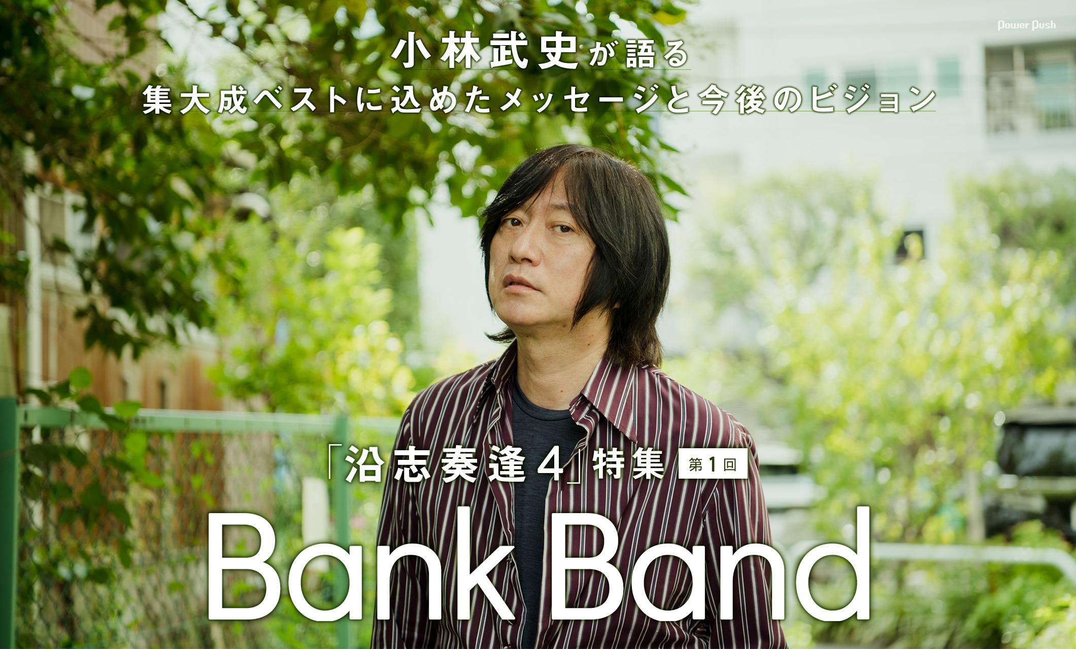 Bank Band「沿志奏逢 4」特集第1回 小林武史が語る集大成ベストに込めたメッセージと今後のビジョン