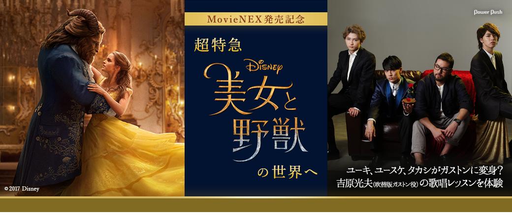MovieNEX発売記念 超特急「美女と野獣」の世界へ ユーキ、ユースケ、タカシがガストンに変身? 吉原光夫(吹替版ガストン役)の歌唱レッスンを体験