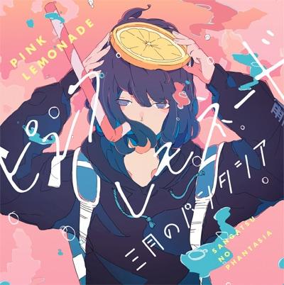 三月のパンタシア「ピンクレモネード」初回限定盤