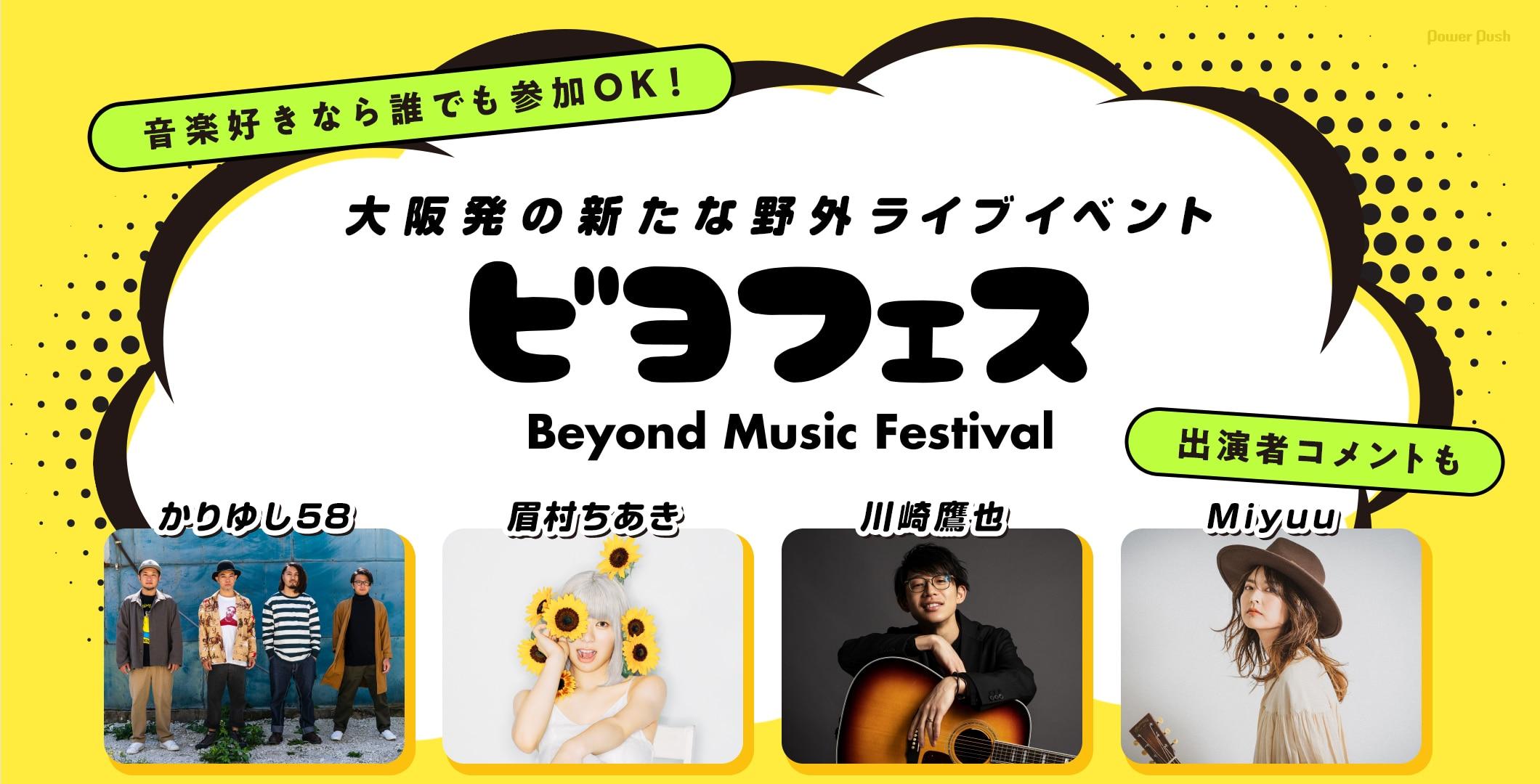 音楽好きなら誰でも参加OK!大阪発の新たな野外ライブイベント「ビヨフェス」 出演者(かりゆし58、眉村ちあき、川崎鷹也、Miyuu)コメントも
