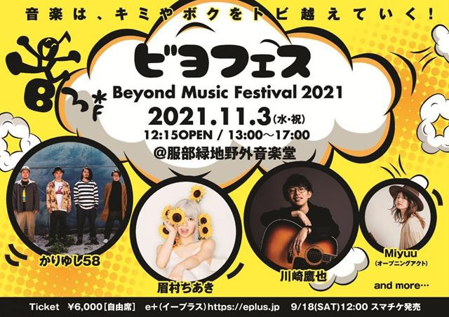 Beyond Music Festival 2021