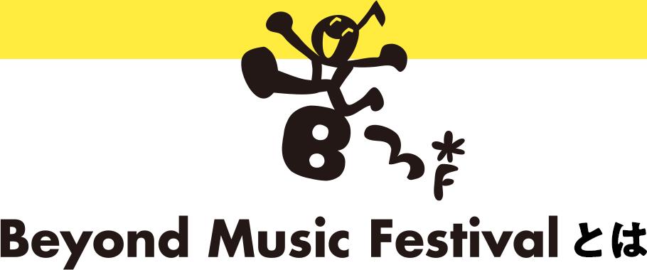 Beyond Music Festivalとは