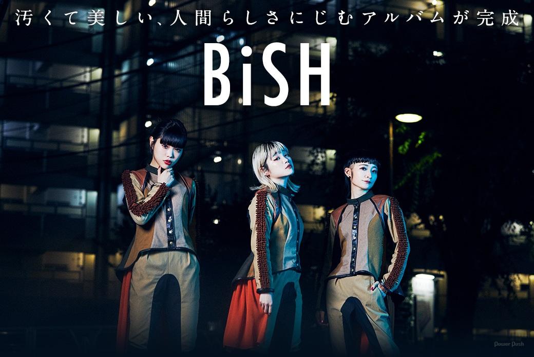 BiSH 汚くて美しい、人間らしさにじむアルバムが完成
