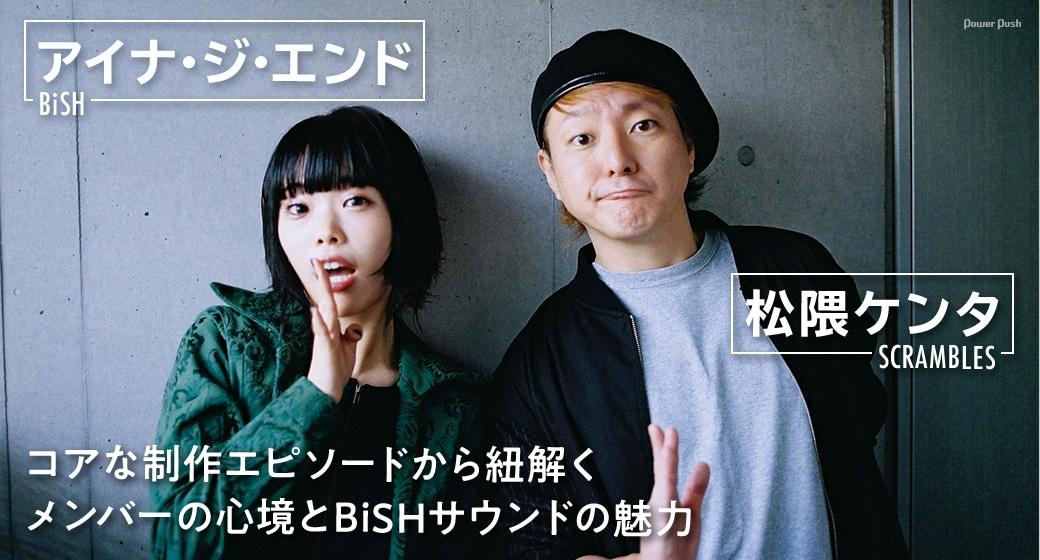 アイナ・ジ・エンド(BiSH)&松隈ケンタ(SCRAMBLES)|コアな制作エピソードから紐解くメンバーの心境とBiSHサウンドの魅力