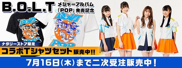 B.O.L.T メジャーアルバム「POP」発売記念 ナタリーストア限定 コラボTシャツセット発売中!7月16日(木)まで販売中!