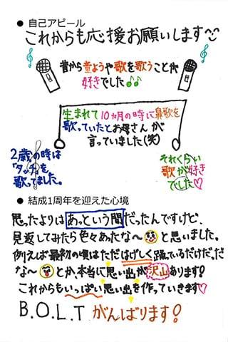 青山菜花の手書きメッセージ。
