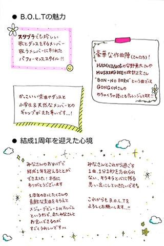 内藤るなの手書きメッセージ。