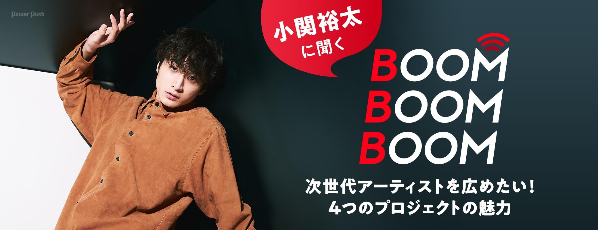 「BOOM BOOM BOOM」小関裕太|次世代アーティストを広めたい!4つのプロジェクトの魅力