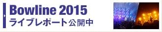 Bowline 2015ライブレポート公開中