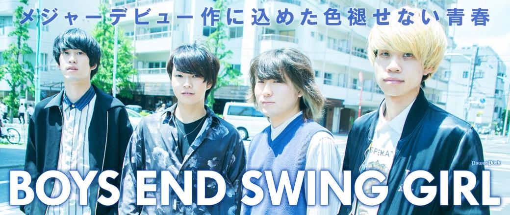 BOYS END SWING GIRL メジャーデビュー作に込めた色褪せない青春