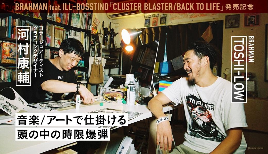 BRAHMAN feat. ILL-BOSSTINO「CLUSTER BLASTER / BACK TO LIFE」発売記念 TOSHI-LOW(BRAHMAN)×河村康輔 音楽 / アートで仕掛ける頭の中の時限爆弾