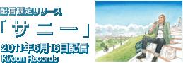 配信限定リリース「サニー」2011年6月16日配信 / Ki/oon Records