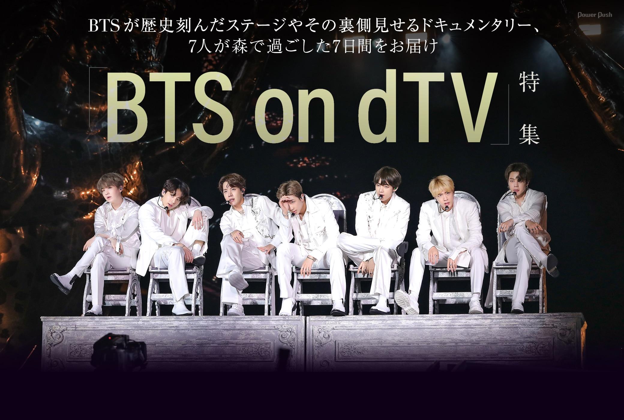 「BTS on dTV」特集|BTSが歴史刻んだステージやその裏側見せるドキュメンタリー、7人が森で過ごした7日間をお届け