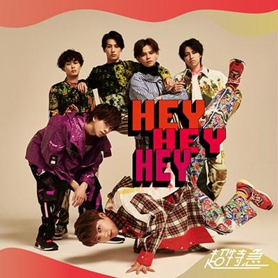 超特急「Hey Hey Hey」YUKIセンター盤