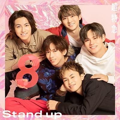 超特急「Stand up」夢8盤