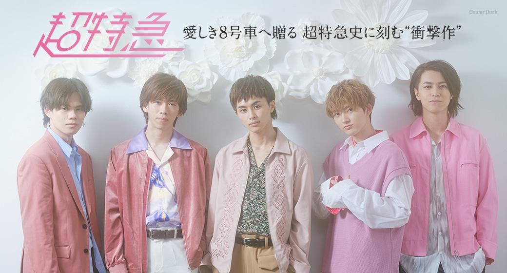 """超特急 愛しき8号車へ贈る 超特急史に刻む""""衝撃作"""""""