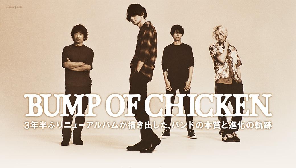 BUMP OF CHICKEN|3年半ぶりニューアルバムが描き出した、バンドの本質と進化の軌跡