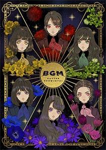ばってん少女隊「BGM」見んしゃい盤