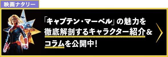 「キャプテン・マーベル」の魅力を徹底解剖するキャラクター紹介&コラムを公開中!