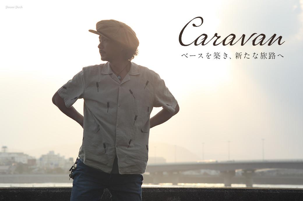 Caravan ベースを築き、新たな旅路へ