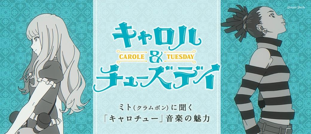 テレビアニメ「キャロル&チューズデイ」特集 ミト(クラムボン)に聞く「キャロチュー」音楽の魅力