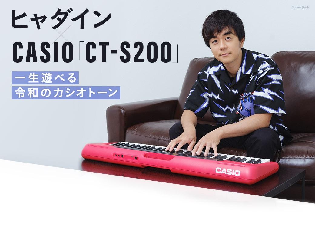 ヒャダイン×CASIO「CT-S200」 一生遊べる令和のカシオトーン