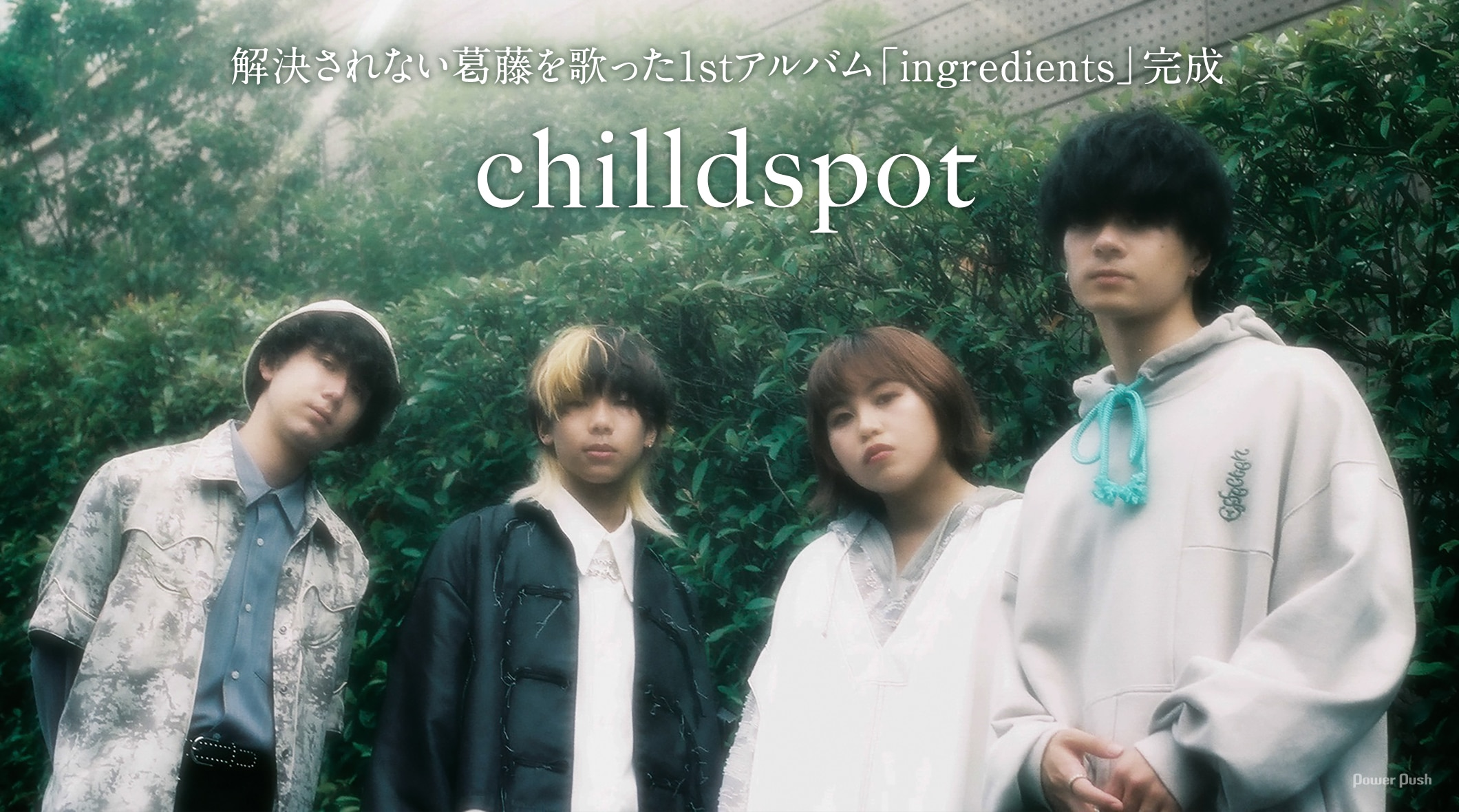 chilldspot 解決されない葛藤を歌った1stアルバム「ingredients」完成