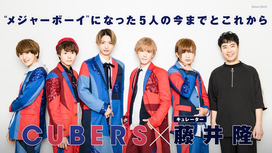"""CUBERS×藤井隆│""""メジャーボーイ""""になった5人の今までとこれから"""