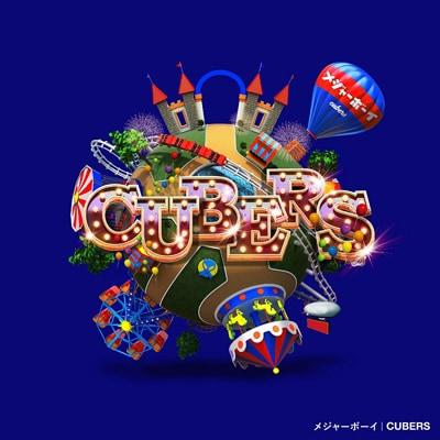 CUBERS「メジャーボーイ」初回限定盤