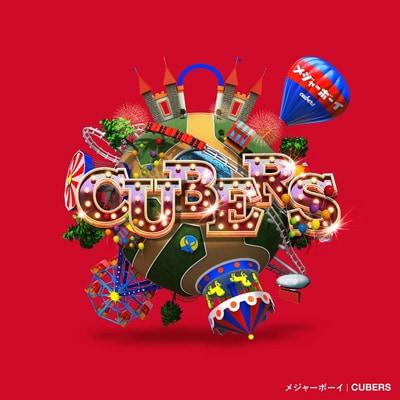 CUBERS「メジャーボーイ」通常盤