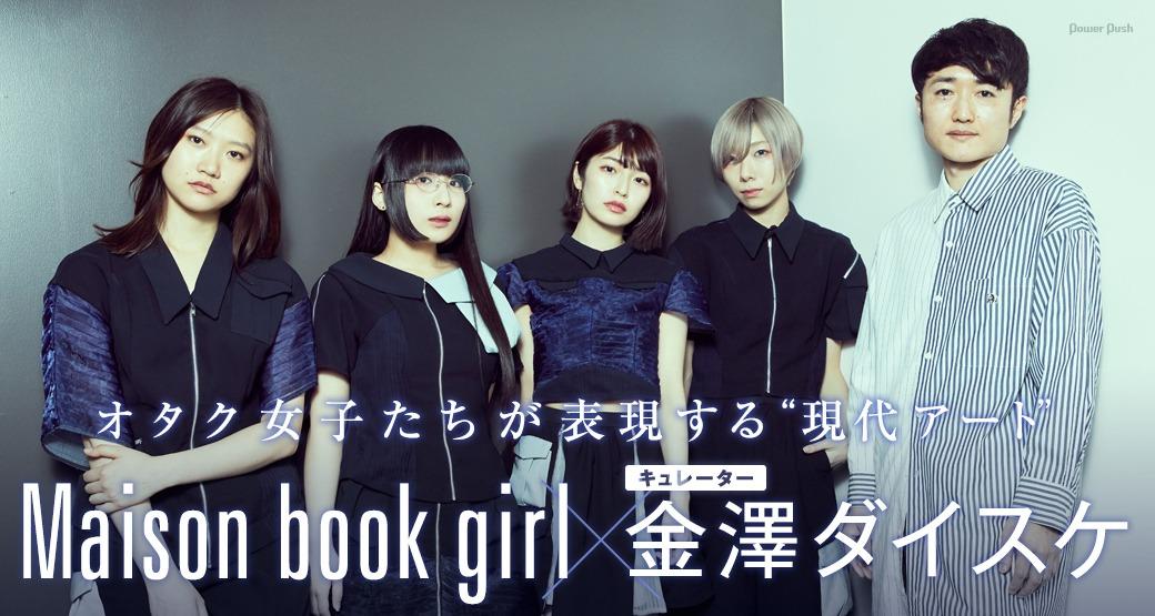 "Maison book girl×金澤ダイスケ│オタク女子たちが表現する""現代アート"""