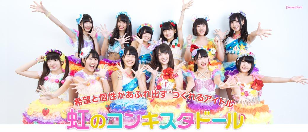 "「Coming Next Artists」#7 虹のコンキスタドール|希望と個性があふれ出す""つくれるアイドル"""