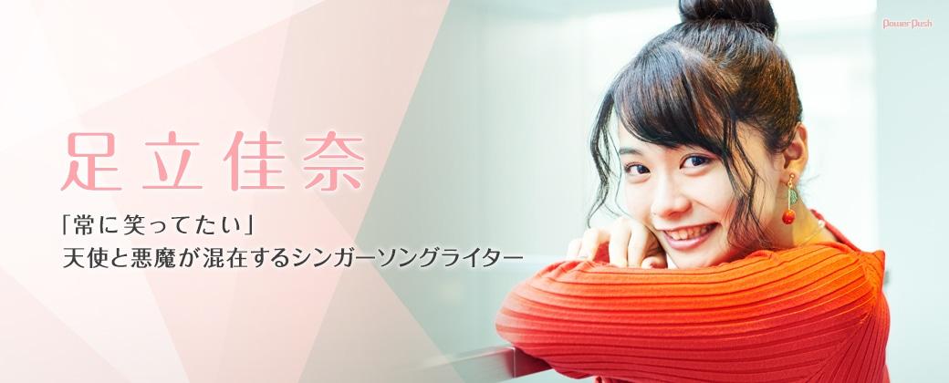 「Coming Next Artists」#26 足立佳奈 「常に笑ってたい」天使と悪魔が混在するシンガーソングライター