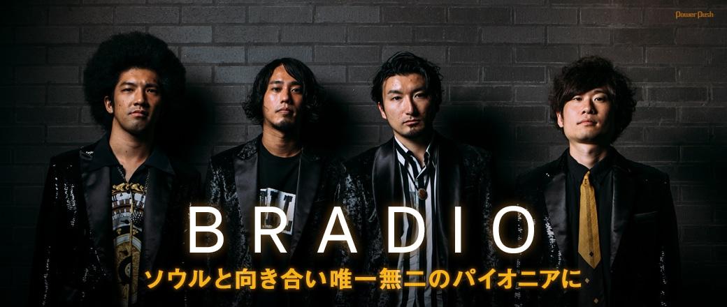 「Coming Next Artists」#10 BRADIO ソウルと向き合い唯一無二のパイオニアに