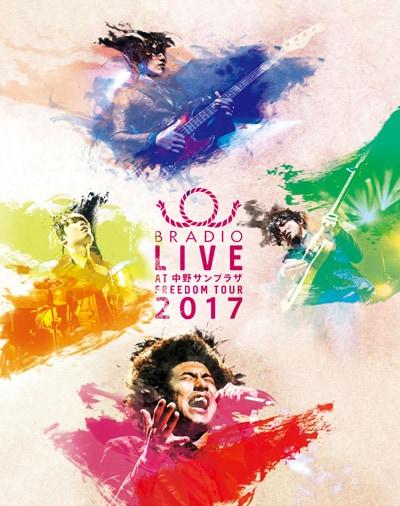 BRADIO「BRADIO LIVE at 中野サンプラザ-FREEDOM tour 2017-」Blu-ray
