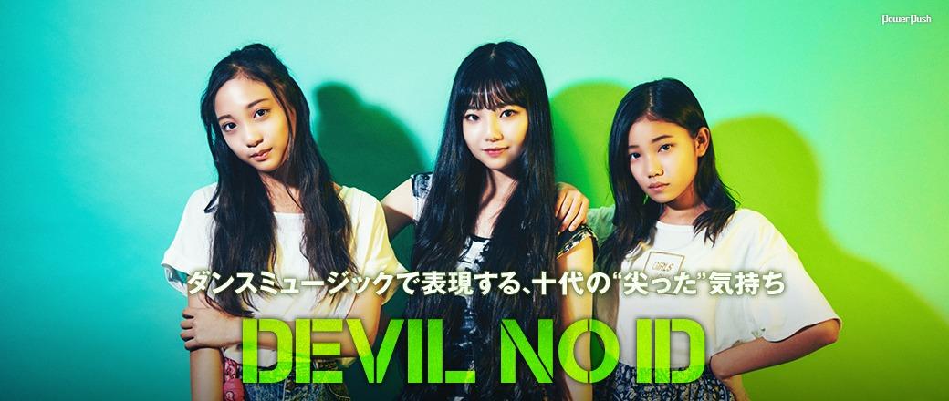 """「Coming Next Artists」#8 DEVIL NO ID ダンスミュージックで表現する、十代の""""尖った""""気持ち"""