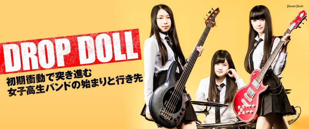 「Coming Next Artists」#18 DROP DOLL|初期衝動で突き進む女子高生バンドの始まりと行き先