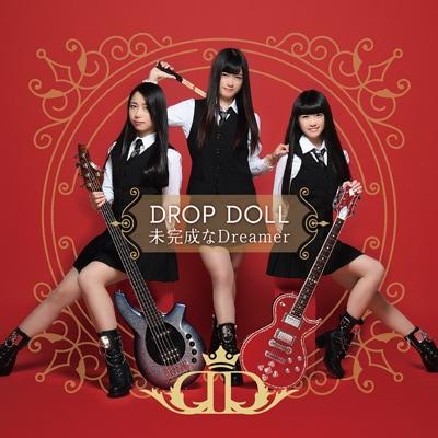 DROP DOLL「未完成なDreamer」初回限定盤