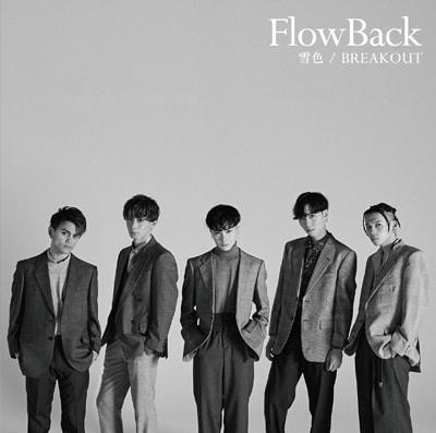 FlowBack「BREAKOUT / 雪色」初回限定盤