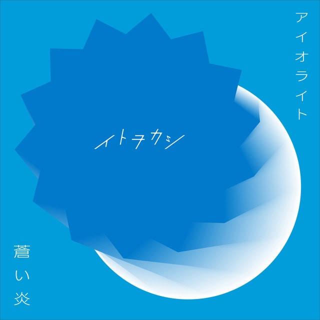 イトヲカシ「アイオライト / 蒼い炎」CD+DVD盤