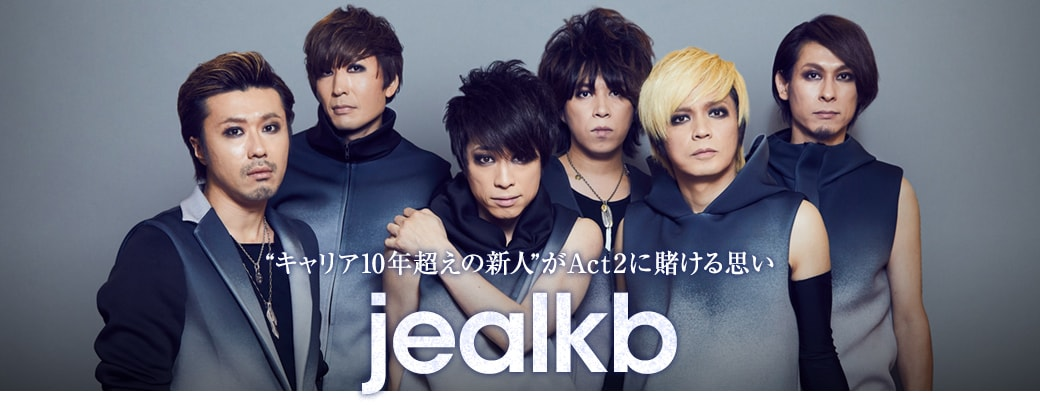 "「Coming Next Artists」 #1 jealkb ""キャリア10年超えの新人""がAct2に賭ける思い"