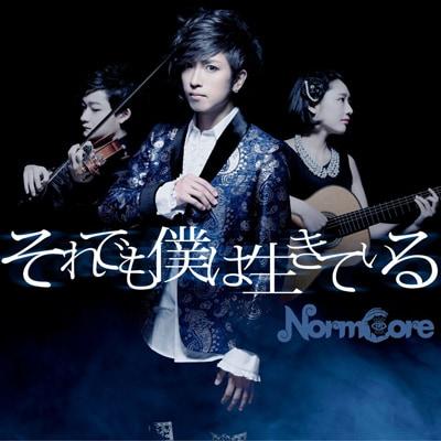 NormCore「それでも僕は生きている」通常盤