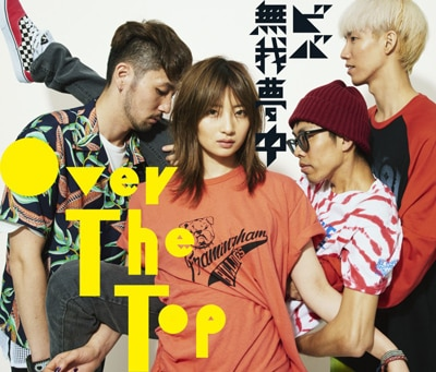 Over The Top「ビバ無我夢中 」初回限定盤A