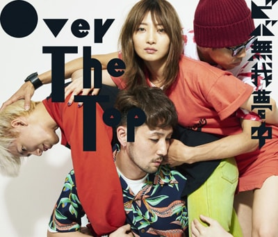 Over The Top「ビバ無我夢中 」初回限定盤B