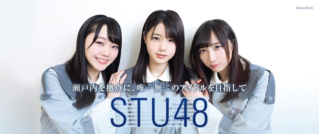 「Coming Next Artists」#21 STU48 瀬戸内を拠点に、唯一無二のアイドルを目指して