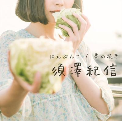須澤紀信「はんぶんこ / 夢の続き」