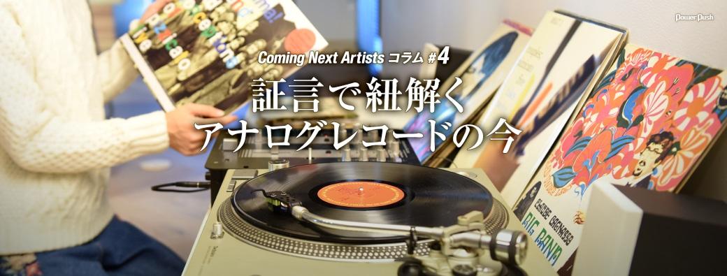 「Coming Next Artists」コラム #4 証言で紐解くアナログレコードの今