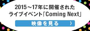 2015~17年に開催されたライブイベント「Coming Next」映像を見る
